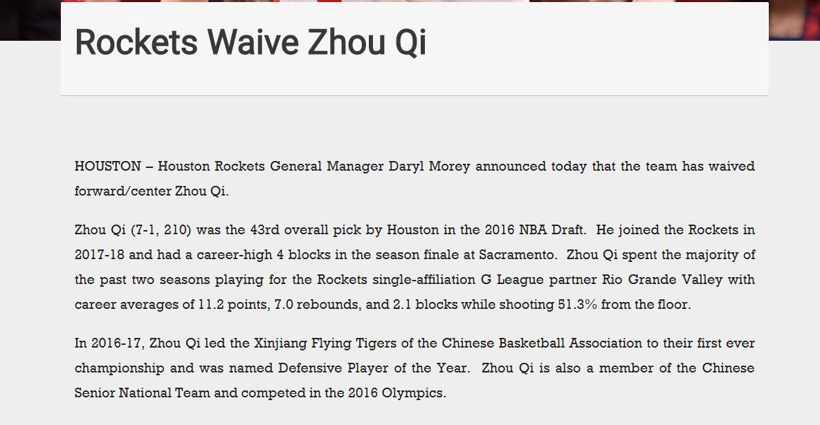 NBA休斯敦火箭队官方宣布:裁掉中国球员周琦