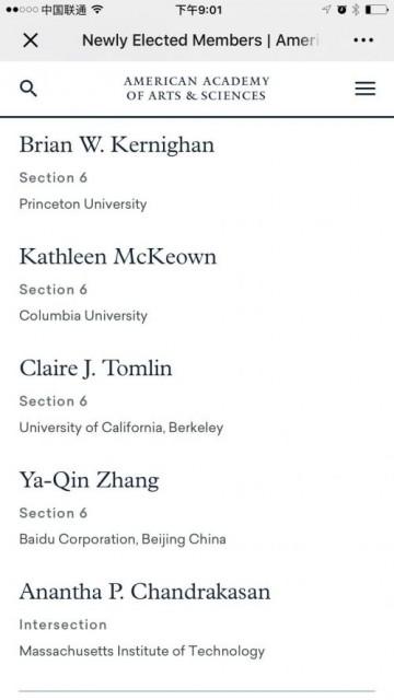 美國人文與科學院公布院士名單 百度張亞勤當選數學和物理學科院士