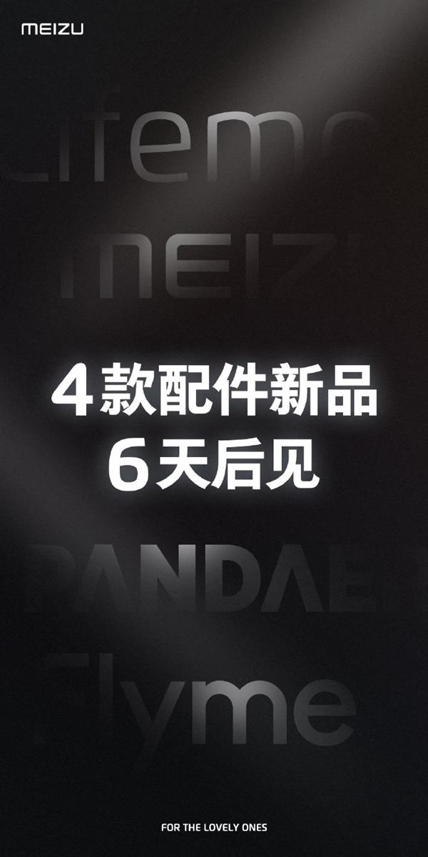 魅族16T和4款配件新品将于10月23日发布