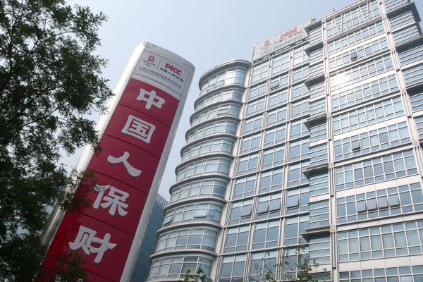 中国人保回归进一步:拟发行价3.34元 港股当日跌2.6%