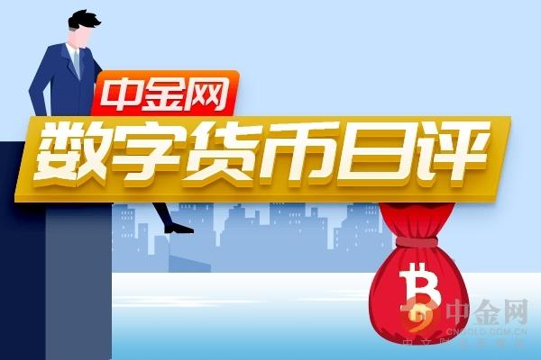 中金网0201数字泉币日评:上行受阻 数字泉币团体回落