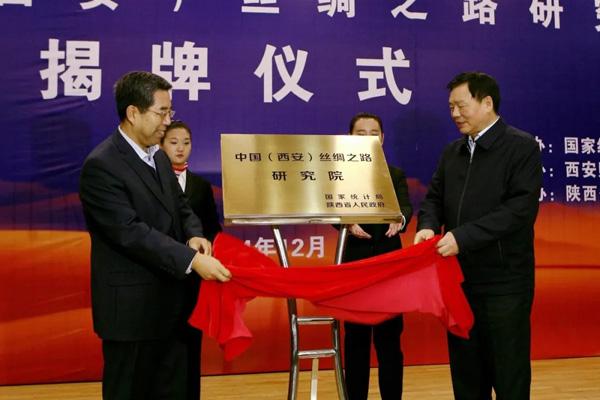 2016年12月中国(西安)丝绸之路钻研院在西安财经学院揭牌成立