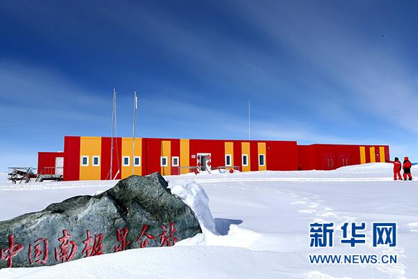 1月5日拍摄的中国南极昆仑站。新华社记者 刘诗平 摄