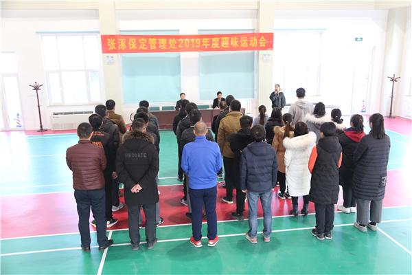张涿保定管理处召开趣味运动会喜迎新春
