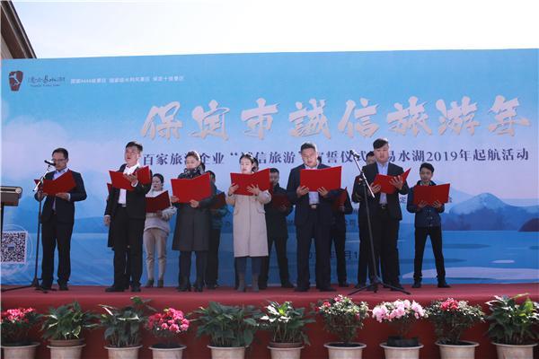 保定以信用助推刘伯温四肖中特料2018质量 打造优质文旅产品