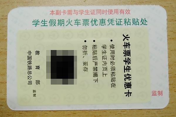 """上海大学学生证副卡反面,""""火车票学生优惠卡""""未加盖学校公章。"""