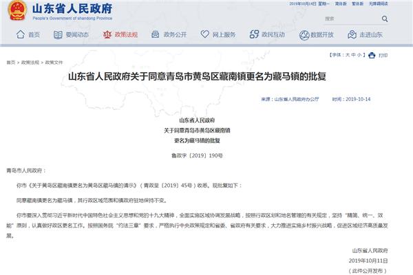 山东省人民政府关于同意青岛市黄岛区藏南镇更名为藏马镇的批复
