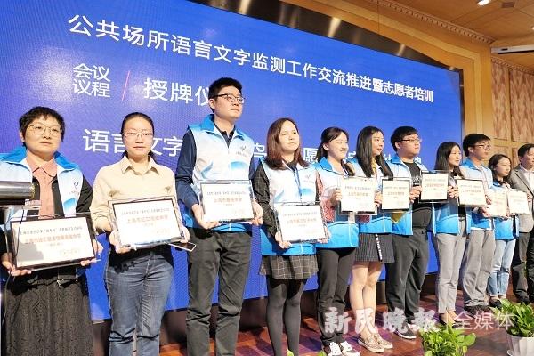 滬成立語言文字志愿服務總隊 盧灣高級中學等20所學校獲首批授牌