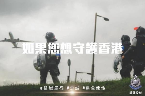 图为香港警队招募海报
