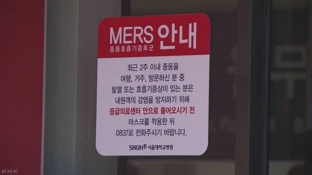 韩国时隔3年再现MERS疫情 已有21人被隔离