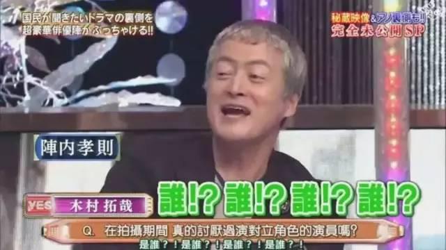 木村也不扭捏,直说是荻原贤人。