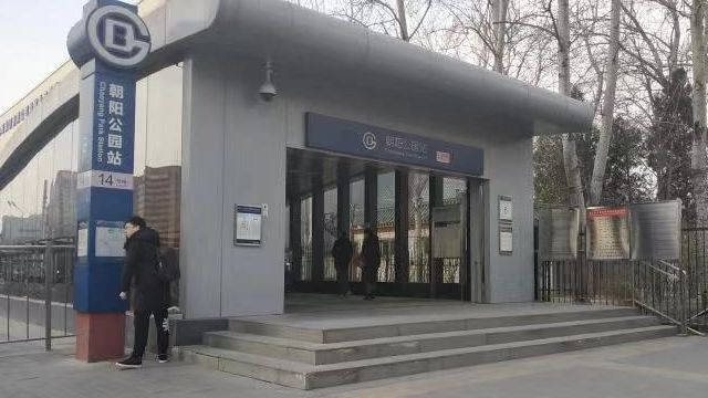 李女士同警方前去向阳公园地铁站调取监控。新京报记者刘名洋 摄