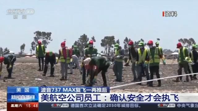 美联航再次推迟复飞波音737 MAX