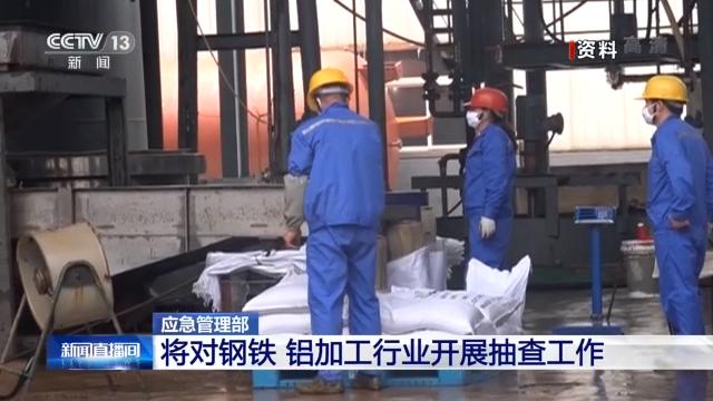 应急管理部将对钢铁、铝加工行业开展抽查工作 重点部位安全风险管控流于形式