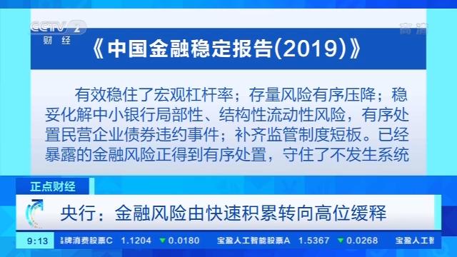深圳国企年会喝掉16万茅台董事长被开除党籍