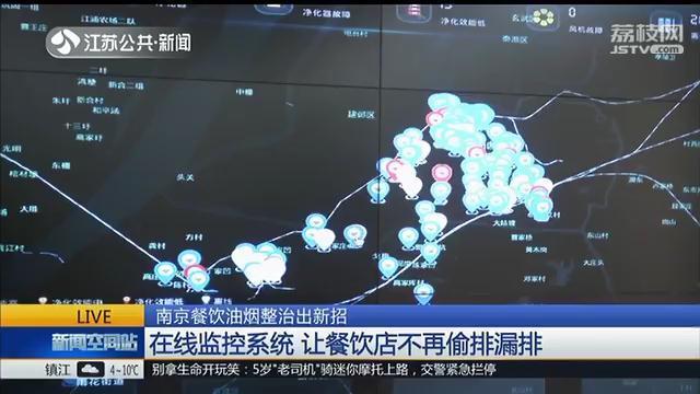 南京在线监控餐饮油烟系统 让饭店不再偷排漏排