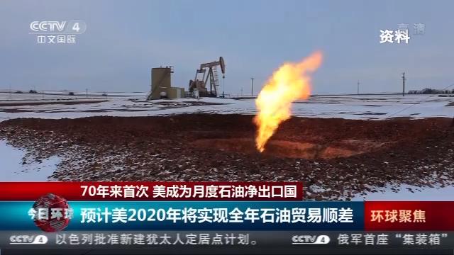 日均产量超沙特 70年来首次 美成为月度石油净出口国