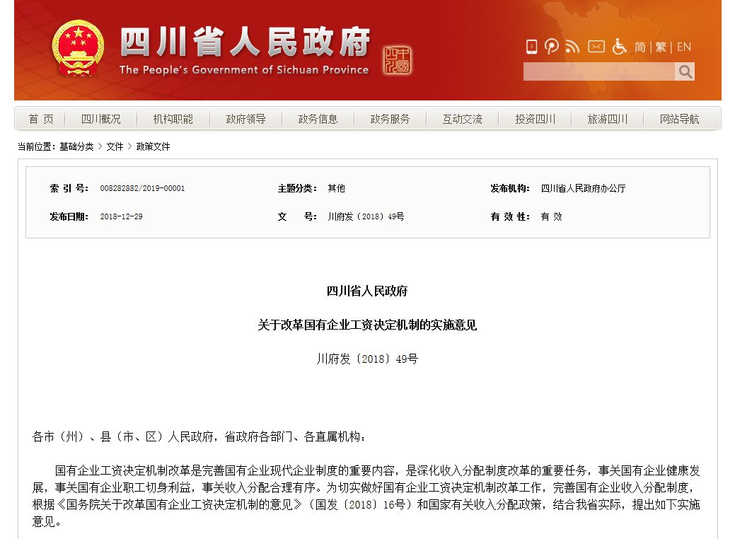 四川政府出台:国企工资由政府核定向市场决定转变