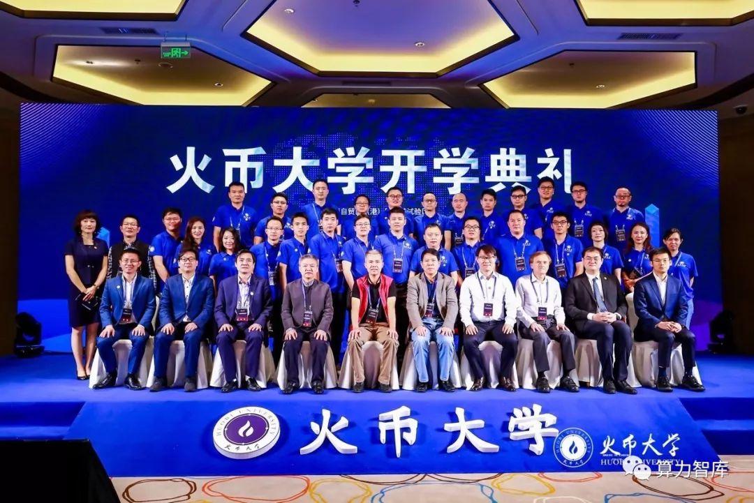 国内首个正式授牌区块链产业  火币大学GBLP课程海南启动