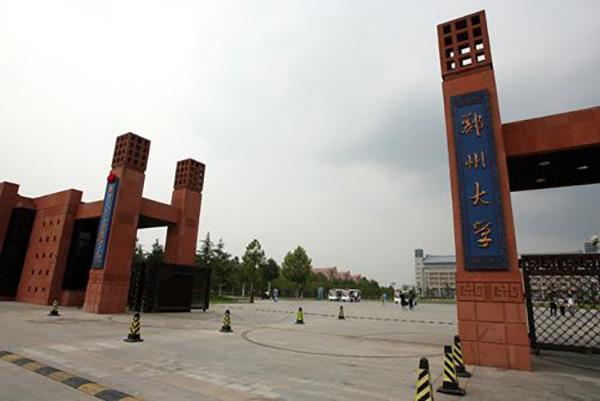 河南布局建设国家重点大学拟筹40.27亿元