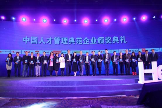 典范企业颁奖典礼
