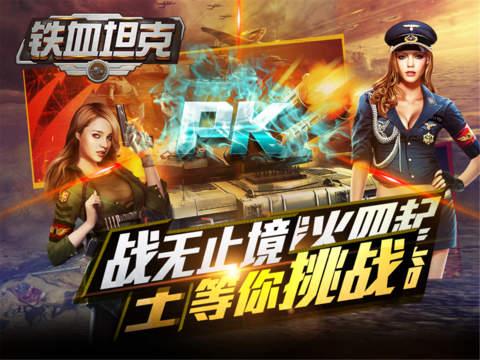 铁血坦克OL游戏截图
