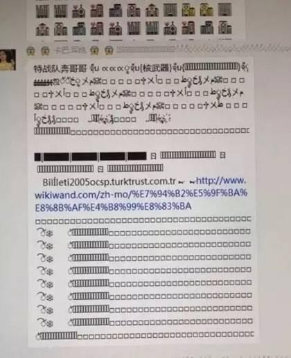 """网页版微信炸群代码_你的微信被""""炸群""""过吗?手机会崩溃 千万小心!_新浪财经_新浪网"""