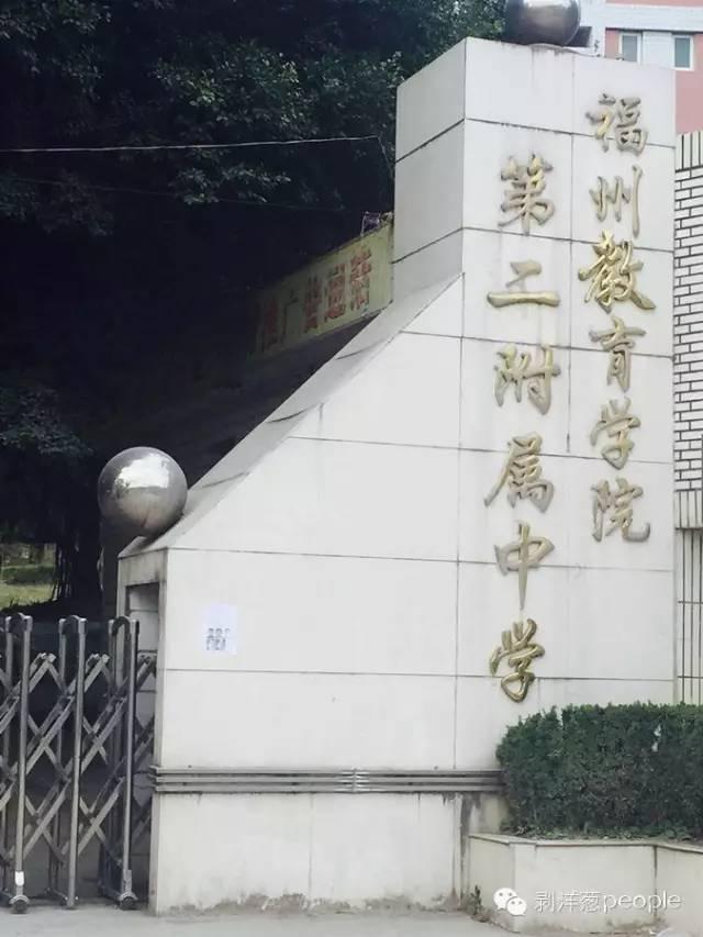 3月6日,福州教育学院第二附属中学的门口还贴着悬赏通告。张维 摄