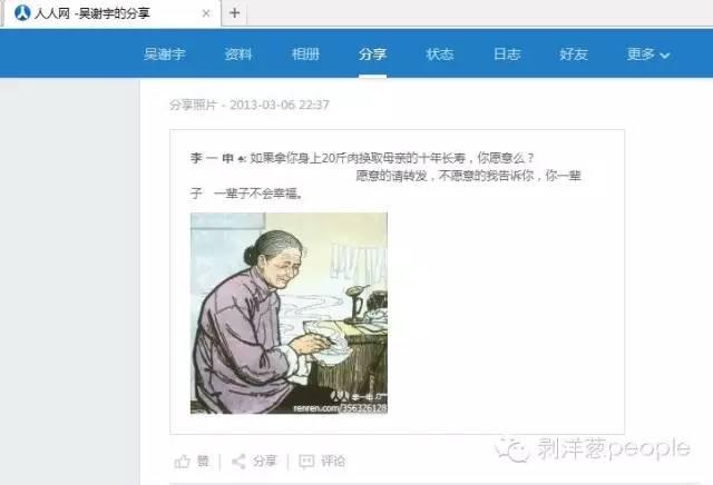 吴谢宇常在人人网上,表达对母亲的爱。