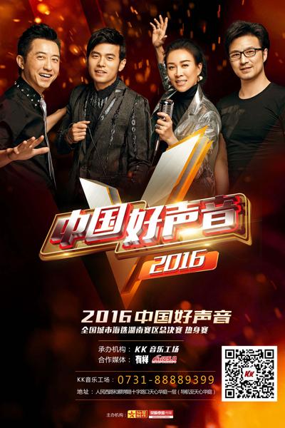 中国好声音湖南_2016中国好声音湖南赛区热身赛第一场即将开唱_新浪新闻