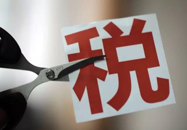 增值税税率4月1日起下调 老百姓的