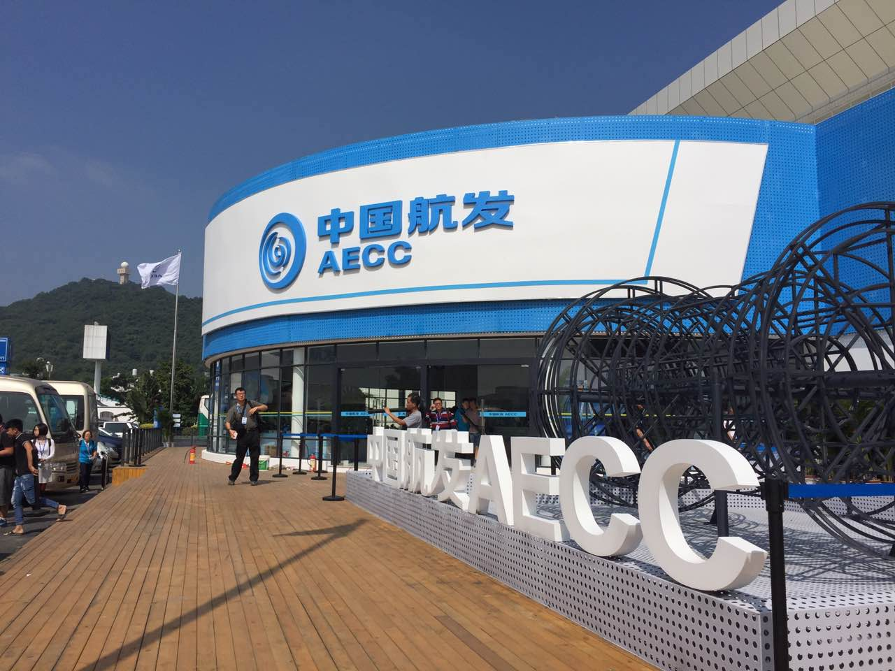 中国航展官网_中国航发集团官网_中国航发集团领导_微信公众号文章