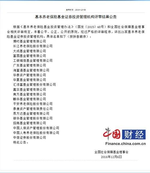大成基金公司网站_14家基金公司入选基本养老保险基金投资管理机构|保险基金|基金 ...