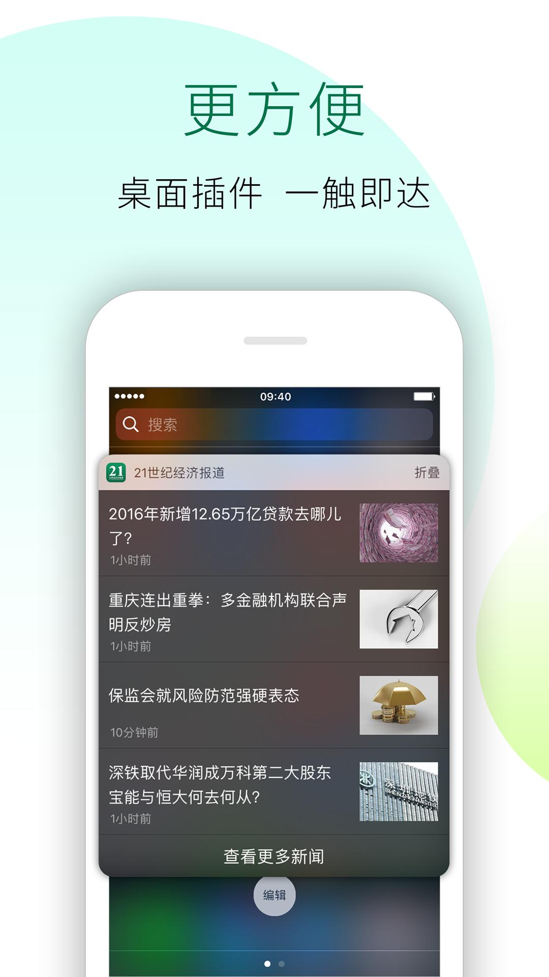 21世紀經濟 app_21世紀經濟網APP