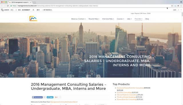 咨询行业薪资到底多少?2017年Consulting薪资榜单__财经头条