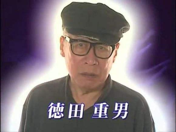 德田重男禁断介护视频_(图为德田重男)