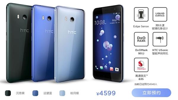 HTC U11被曝屏幕瑕疵 痕迹残留无法清除?的照片 - 1