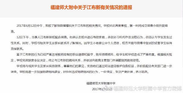 福建师大附中物理教师江布新被举报与女学生发生性关系