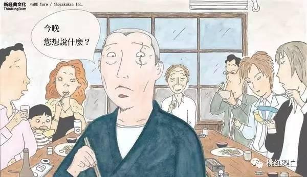 黄磊《深夜食堂》口碑评分为何这么低? 娱乐八卦 图5