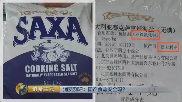 """国产食盐""""添加剂""""堪比砒霜?央视深度揭秘的照片 - 23"""