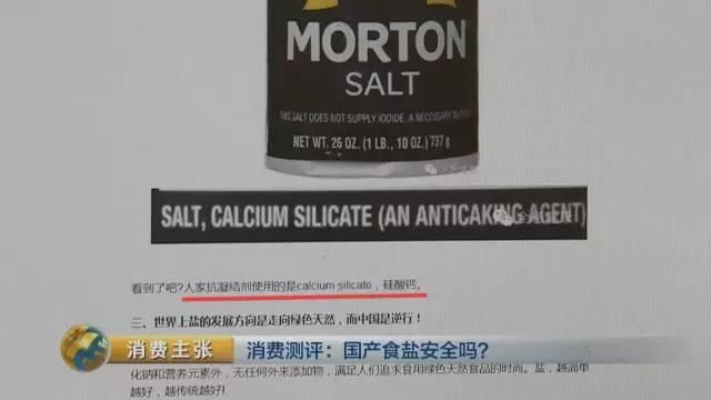 """国产食盐""""添加剂""""堪比砒霜?央视深度揭秘的照片 - 24"""