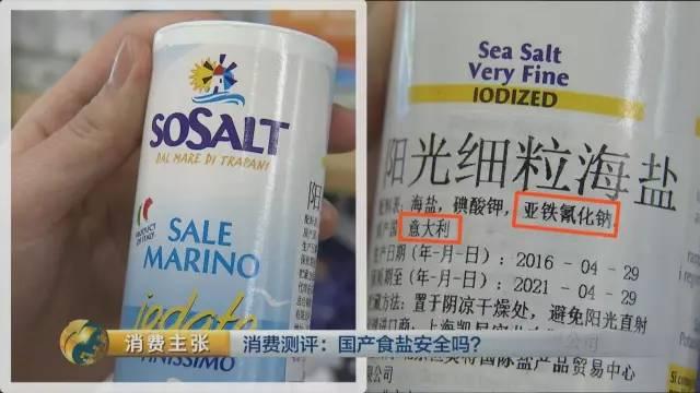 """国产食盐""""添加剂""""堪比砒霜?央视深度揭秘的照片 - 19"""