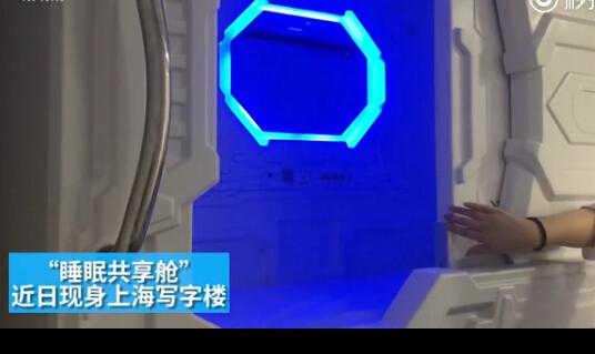 """""""共享床鋪""""現身上海:兩毛錢一分鐘"""