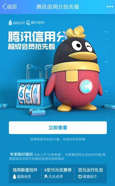 腾讯信用分查询体系开启 暂时只开放给QQ超级会员