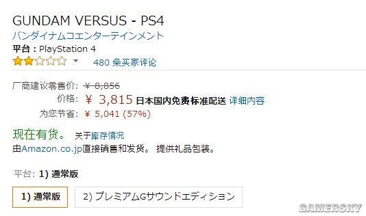 《高達Versus》發售一個月淪為促銷品 原價買的哭了