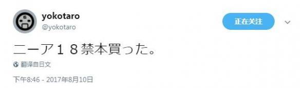 橫尾太郎逛C92同人漫展 買了《尼爾:機械紀元》18禁本子 網友求觀后感