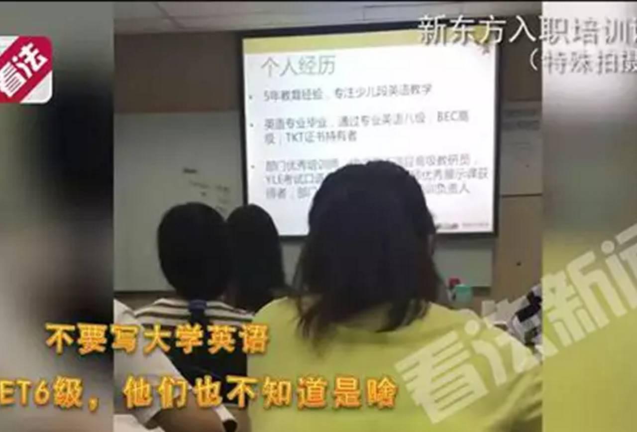记者暗访新东方教师培训课 要让家长觉得孩子不行
