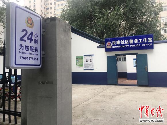 公安机关值班制度_北京警方推行社区警务室24小时值守制度 警务室 社区 值班_新浪新闻