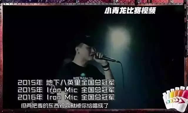 中国有嘻哈小青龙个人资料 你们的小青龙原来是这样?