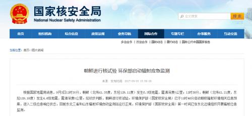 朝鮮氫 彈試驗成功 新聞動態-沈陽海克機床有限公司